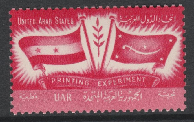 Egypt 1959 perforated proof inscribed 'United Arab States Printing Experiment' in cerise similar to SG 593 unmounted mint on un-watermarked paper