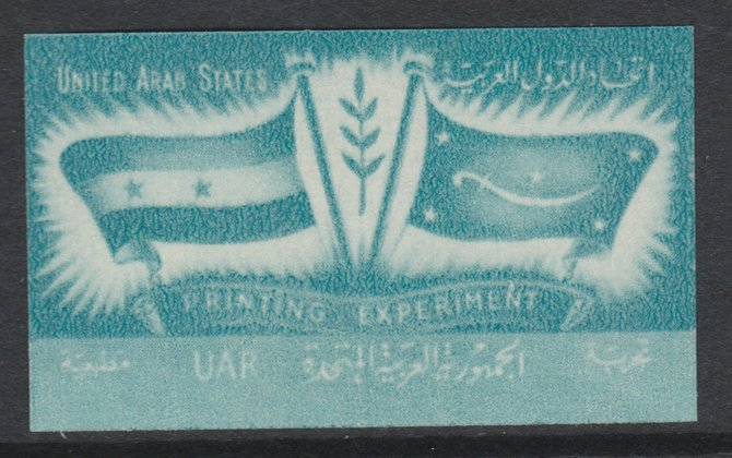 Egypt 1959 imperf proof inscribed 'United Arab States Printing Experiment' in greenish-blue similar to SG 593 unmounted mint on un-watermarked paper