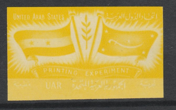Egypt 1959 imperf proof  inscribed 'United Arab States Printing Experiment' in yellow similar to SG 593 unmounted mint on un-watermarked paper