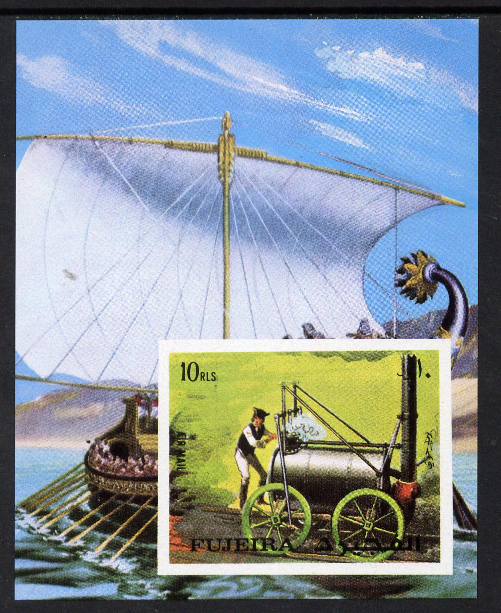 Fujeira 1972 Railway Locomotives imperf m/sheet with Egyptian Long Boat  in background unmounted mint Mi BL 130B