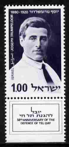 Israel 1970 50th Anniversary of Defence of Tel Hai I�1 unmounted mint with tab SG 438