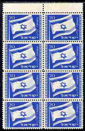 Israel 1949 Adoption of new flag marginal block of 8, one stamp with R5/3 ISRACL error, unmounted mint SG 16var