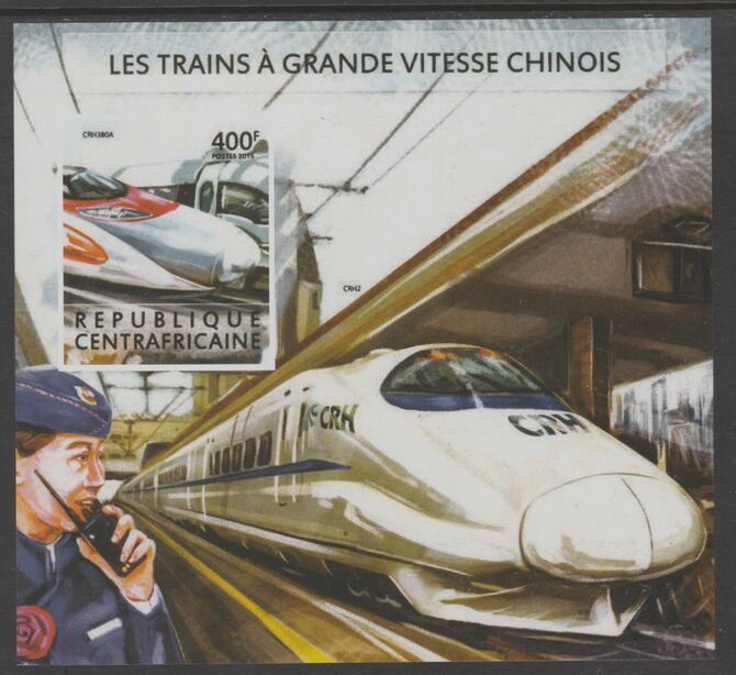 Central African Republic 2015 High Speed Trains of China #1 imperf deluxe sheet unmounted mint. Note this item is privately produced and is offered purely on its thematic appeal, stamps on railways