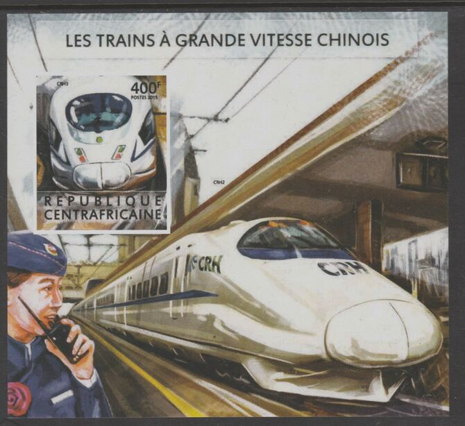 Central African Republic 2015 High Speed Trains of China #3 imperf deluxe sheet unmounted mint. Note this item is privately produced and is offered purely on its thematic appeal