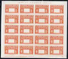 Liberia 1952 Ashmun 10c orange imperf proof sheet of 20 of frame only (corner wrinkled) unmounted mint as SG 720