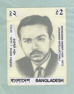 Bangladesh 1997 Martyred Intellectuals (6th series) 2t Mohiuddin Haider original artwork as submitted comprising pencil sketch 130mm x 170mm with overlay by Fazlur Rahman...
