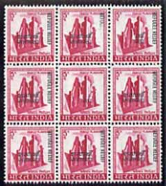 India 1971 Refugee Relief opt on 5p cerise unmounted mint block of 9, centre stamp with English opt missing & native opt part missing, stamp above with English opt part missing