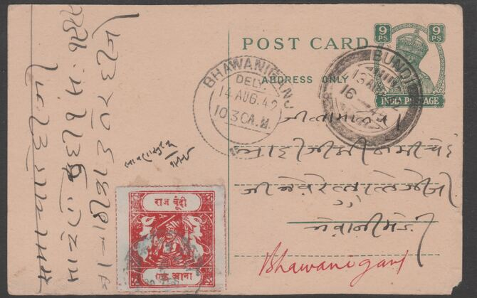 Indian States - Bundi 1945 9p postal stationery card with additional 1a Bundi adhesive, fine