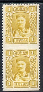 Montenegro 1907 1pa ochre superb mounted mint vert pair imperf between and imperf at base (SG 129var)