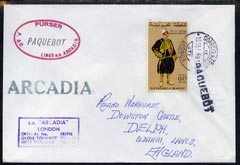 Morocco used in Lisbon (Portugal) 1969 Paquebot cover to England carried on SS Arcadia with various paquebot and ships cachets