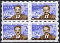 Russia 1959 Glezos Commemoration (Greek Communist) block of 4 unmounted mint SG 2397, Mi 2288