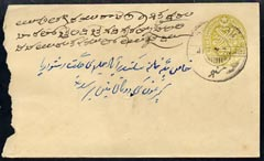 Indian States - Hyderabad 8pi yellow p/stat envelope with native cancel and back stamp