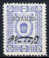 Iran 1915 Official 12ch fine mounted mint single with opt inverted, as SG O467 unlisted by Gibbons