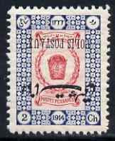 Iran 1915 Parcel Post 2ch fine mounted mint single with opt inverted, as SG P444 unlisted by Gibbons