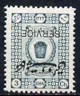 Iran 1915 Official 3ch fine mounted mint single with opt inverted, as SG O462 unlisted by Gibbons