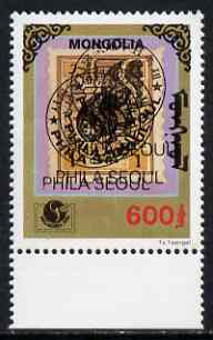 Mongolia 1994 Philakorea 94 Stamp Exhibition 600t unmounted mint marginal error with black (centre and inscription) printing trebled, SG 2475