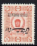 Iran 1915 Parcel Post 5ch fine mounted mint single with opt inverted, as SG P446 unlisted by Gibbons