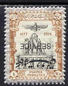 Iran 1915 Official 1kr fine mounted mint single with opt inverted, as SG O469 unlisted by Gibbons