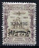 Iran 1915 Official 3kr fine mounted mint single with opt inverted, as SG O471 unlisted by Gibbons