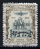 Iran 1915 Official 5kr fine mounted mint single with opt inverted, as SG O472 unlisted by Gibbons