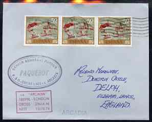 Spain used in Agana (Guam) 1968 Paquebot cover to England carried on SS Arcadia with various paquebot and ships cachets