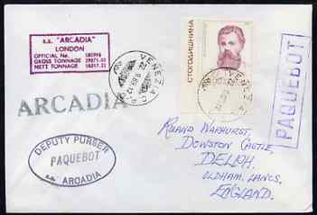 Yugoslavia used in Venice (Italy) 1969 Paquebot cover to England carried on SS Arcadia with various paquebot and ships cachets