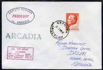 Yugoslavia used in Greece 1969 Paquebot cover to England carried on SS Arcadia with various paquebot and ships cachets