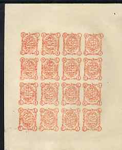 Indian States - Bhopal 1903 1/4a rose-red on laid paper, complete sheetlet of 16, SG 89a