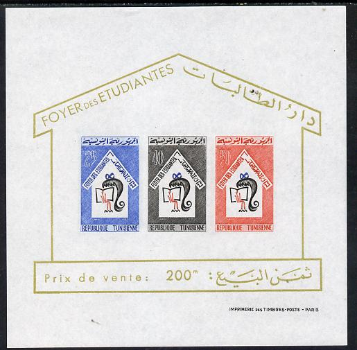 Tunisia 1965 Students Home imperf m/sheet, SG MS 616