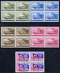 Haiti 1959 Declaration of Human Rights 10th Anniversary opt set of 20 in unmounted mint blocks of 4 with opt in English, French, Portugese & Spanish throughout each block...