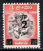 Ceylon 1963 Surcharged 2c on 4c with surcharge doubled unmounted mint with normal SG 477b