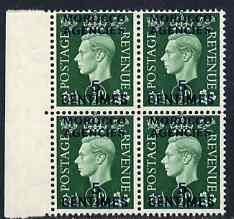 Morocco Agencies - French Currency 1937 KG6 5c on 1/2d green block of 4 unmounted mint SG 230
