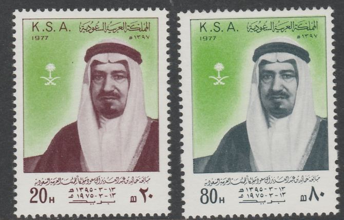 Saudi Arabia 1977 King Khaled set of 2 with incorrect date error unmounted mint, SG 1197-98*