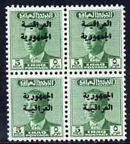 Iraq 1955-58 Official 5f emerald with Republic opt block of 4, upper two stamps with lines of opt transposed unmounted mint, SG 447/a