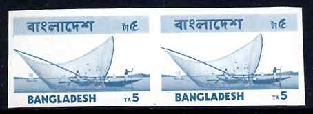 Bangladesh 1973 Fishing boat 5t unmounted mint imperf pair, SG34var, such errors are rare