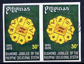 Philippines 1976 Educational System 30s imperf proof pair unmounted mint but minor crease, as SG 1421