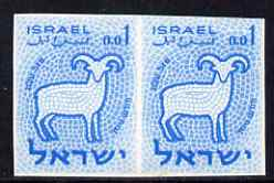 Israel 1961 Zodiac 1a Aries imperf pair in blue (issued stamp was emerald) from the only sheet known unmounted mint, as SG 198
