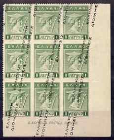 Greece 1912 Administration opt 1L green corner block of 9, light gum crease and small ink mark in margin smudging into one stamp (probably as a result of the cause of thi...