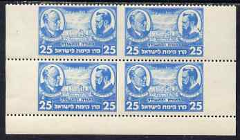 Israel 1948 Interim Period Bialik-Herzl 25m blue block of 4 with vert perfs omitted, some creasing but unmounted mint