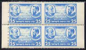 Israel 1948 Interim Period Bialik-Herzl 25m blue block of 4 with vert perfs omitted at centre & right hand side, some gum disturbances