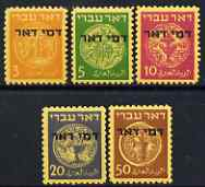 Israel 1948 First Coins Postage Due set of 5 unmounted mint, SG D10-14