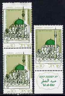 Israel 1986 End of Ramadan 30a Mosque vertical pair with superb 2.5 mm shift of black, upper stamp damaged at top, plus tabbed normal, both unmounted mint, SG997