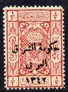 Jordan 1924 Government overprint on 1/2p deep rose-red unmounted mint, listed as SG127a but unpriced, stamps on