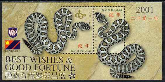 Cinderella - 2001 Crown Agents perf sheetlet containing 2 labels for Year of the Snake, unmounted mint