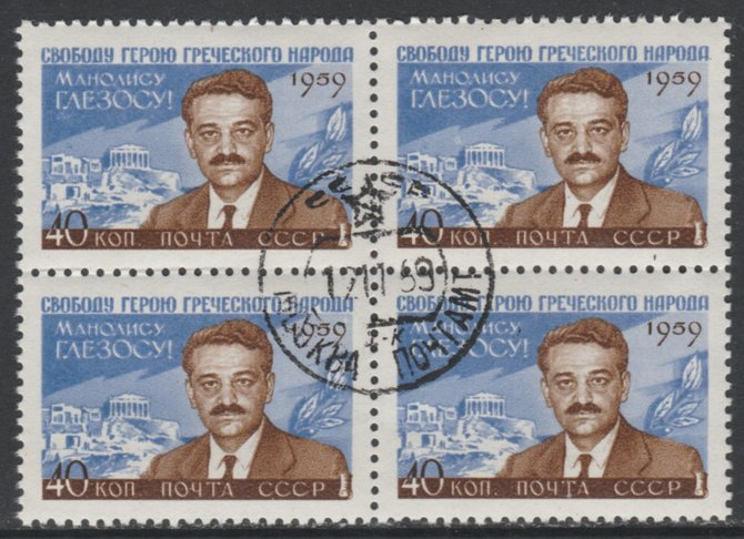 Russia 1959 Glezos Commemoration (Greek Communist) block of 4 with central cds cancellation, SG 2397 (cat \A338), Mi 2288
