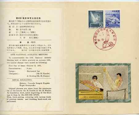 Japan 1961 16th National Athelic Meeting set of 2, tied decorative cancel in souvenir presentation folder with attractive metal engraving matching stamp designs and explanatory notes printed on textured paper (SG 876-77)