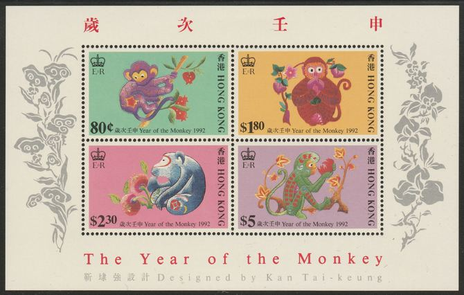 Hong Kong 1992 Chinese New Year - Year of the Monkey perf m/sheet unmounted mint, SG MS 690