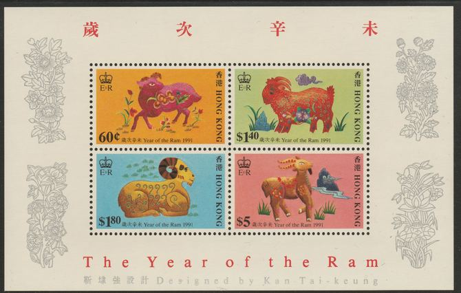 Hong Kong 1991 Chinese New Year - Year of the Ram perf m/sheet unmounted mint, SG MS 662