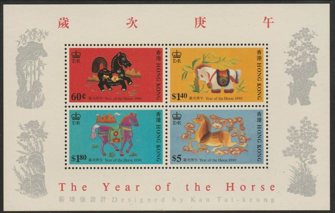 Hong Kong 1990 Chinese New Year - Year of the Horse perf m/sheet unmounted mint, SG MS 635