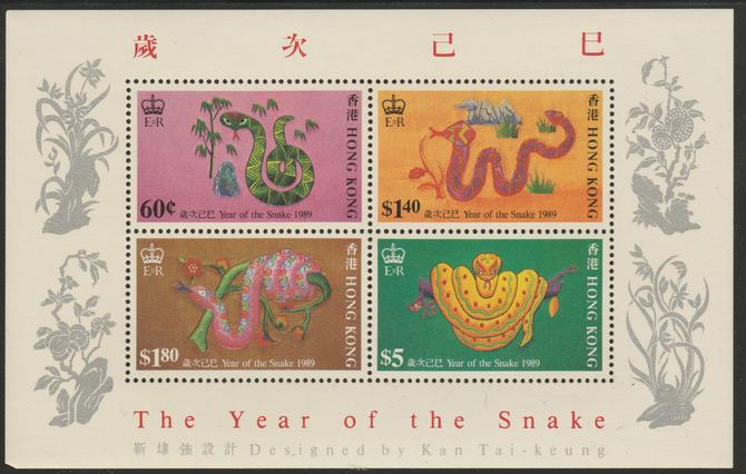 Hong Kong 1989 Chinese New Year - Year of the Snake perf m/sheet unmounted mint, SG MS 591
